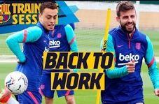 تمرینات آماده سازی بازیکنان بارسلونا