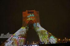 اختصاصی/ ویدیویی دیدنی از نورپردازی سه بعدی برج آزادی