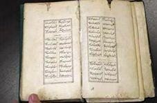 نسخه خطی قرآن کریم با ترجمه فارسی در کتابخانه مرکزی بالکان