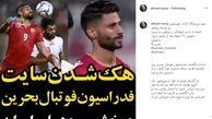کری خوانی علیرام نورایی برای تیم ملی بحرین