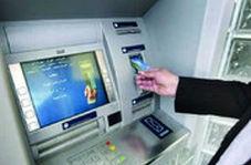 چه کنیم تا از عابر بانکها، به ویروس کرونا مبتلا نشویم؟