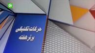 ترین های هفته بیست و یکم لیگ برتر ایران 98-97