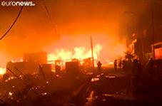 آتشی که بیش از ۲۰۰ خانه را در خود سوزاند!