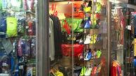 دوربین مخفی در فروشگاه لوازم ورزشی