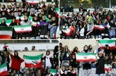 حضور بانوان در استادیوم برای تماشای مسابقه تیم ملی ایران!