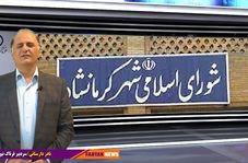 شورای شهر کرمانشاه؛ هم چنان کلاف سردرگم!