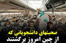 دانشجویان ایرانی که امروز از چین بازگشتند: با ما مهربانتر باشید