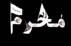 رنگ و بوی حسینی در کوچه پس کوچههای اصفهان!