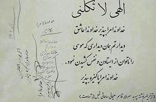 داغ شدن آخرین دست نوشته سردار سلیمانی در فضای مجازی