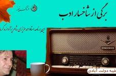 احمد عزیزی؛ شاعر پرآوازه و آیینی ایران