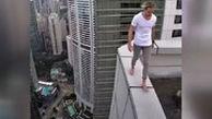 ترشح آدرنالین با اسکیت سواری بر روی لبه برج