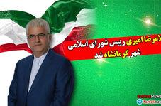 در روز انتخاب رییس شورای شهر کرمانشاه چه گذشت؟