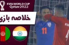 خلاصه بازی هند 1 - افغانستان 1
