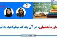 مشاوره تحصیلی، هر آنچه که می خواهید بدانید