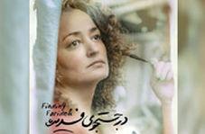 سکانسهای دیدنی از نماینده سینمای ایران در اسکار ۲۰۲۰