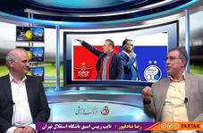 امیدوارم دربی 94 برنده اش استقلال باشد/ تیم فکری شایستگی این پیروزی را دارد