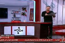انتقاد تند مجری تلویزیون از تعطیلی بینتیجه مدارس در روزهای آلودگی هوا!