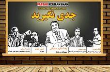 بی پرده و خودمانی با رضا سلیم ساسانی
