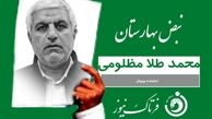 کارت سبز هفته به نماینده بهبهان در مجلس شورای اسلامی