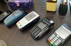 اجباری شدن داشتن پرونده مالیاتی برای همه دستگاههای کارتخوان