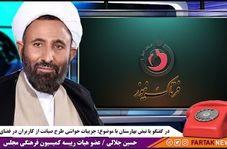صفرتا صد طرح صیانت از کاربران ایرانی در فضای مجازی