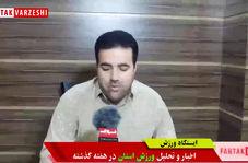 ازناکامی در المپیاد استعدادیابی تا قانون بازنشستگی روسای هیات های ورزشی کرمانشاه