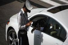 بررسی ادعای زیاد جریمه کردن پلیس برای تامین بودجه!