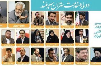 روزهای حساس پیش روی چمران و اعضای شورای شهر تهران/ فشار سیاسیون به اوج رسید