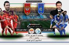 پیش بازی دیدار استقلال - فولادخوزستان