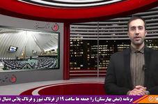 شعار برعلیه رییس جمهور، واکنش حسام الدین آشنا و پاسخ تند نمایندگان