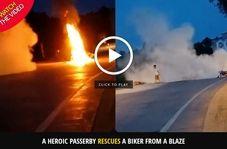 فداکاری عابران پیاده در نجات موتورسوار گرفتار شعله های آتش!