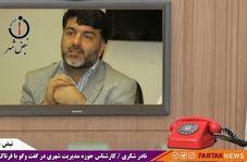 مهمترین ویژگیهای شهردار تهران چه باید باشد